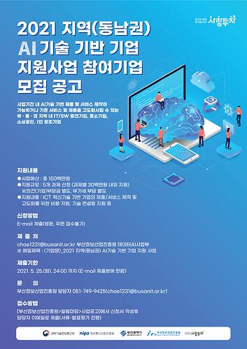 03_지역(동남권) AI기술 기반 기업 지원사업 참여기업 모집공고_포스터