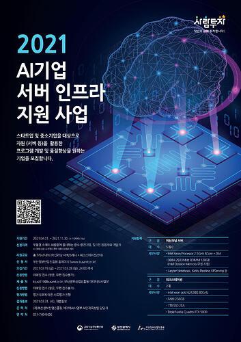 AI기업 서버 인프라 지원 사업_포스터