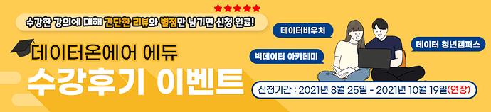 데이터온에어에듀 수강후기 이벤트 연장